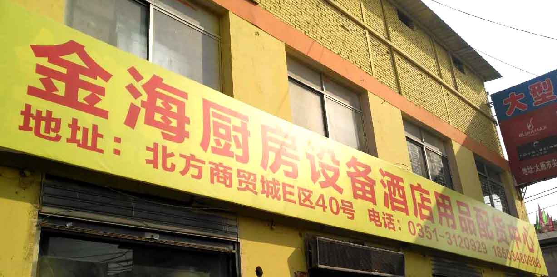 金海厨房设备酒店用品配货中心