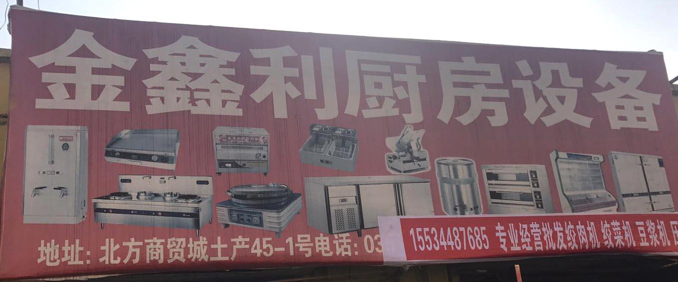 金鑫利厨房设备