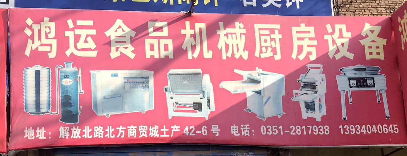 鸿运食品机械厨房设备