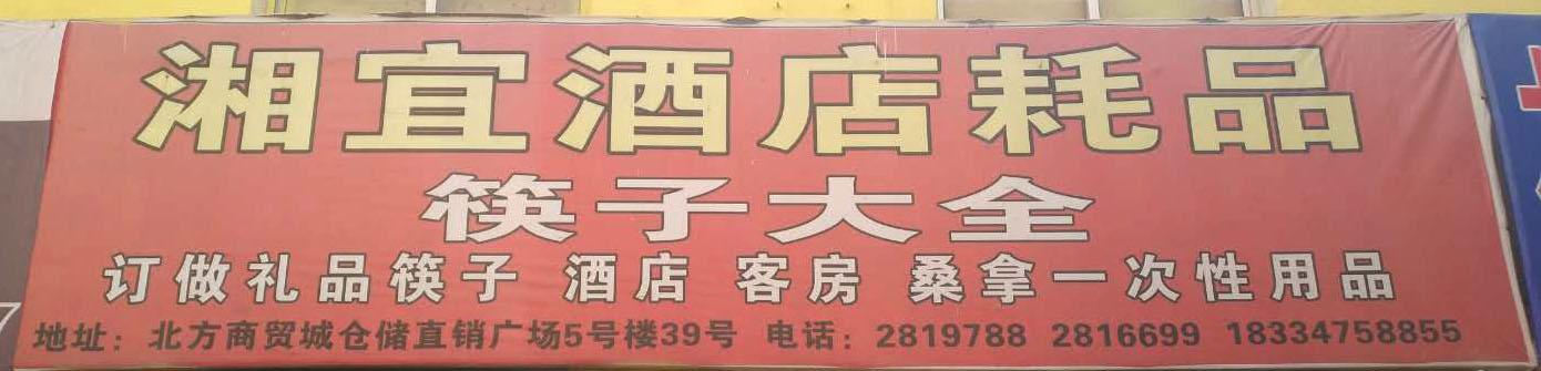 湘宜酒店耗品筷子大全