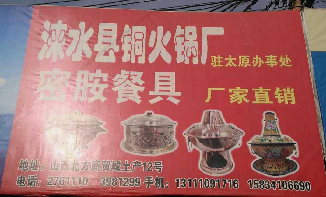 涞水县铜火锅厂
